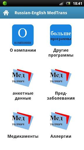 免費醫療App|мед-перевод|阿達玩APP