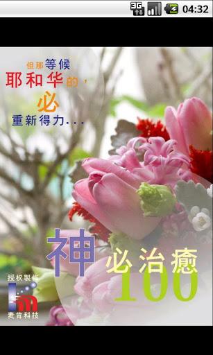 神必治愈100 HD 中文简体