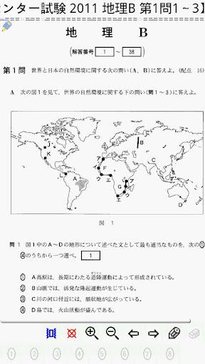 地理B センター試験過去問題集