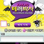 카카오테러박사 - 카톡 문자 테러로 스트레스 해소팍팍! icon