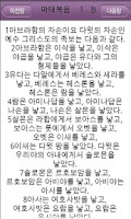 Screenshot of 아트바이블 ( 쉬운말 성경,무료버전,ArtBible )