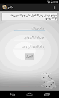 Screenshot of ملفي