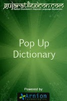 Screenshot of Pop Up Dictionary