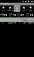 Screenshot of 순우리말 퀴즈