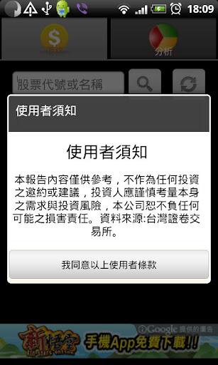 【免費財經App】股市小幫手-APP點子