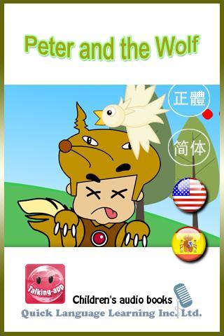 彼得與狼 Talking-App