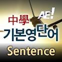 AE 중학기본영단어_Sentence icon