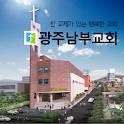 광주남부교회 icon