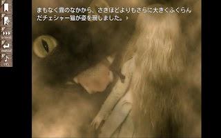 Screenshot of 霧の国のアリス