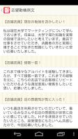 Screenshot of レジュメ ~すらすら書ける履歴書~