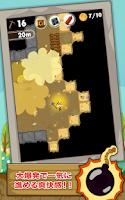 Screenshot of ディグディグ