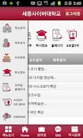 Screenshot of SJCU Smart Learning Service