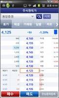 Screenshot of 모바일로 동양증권