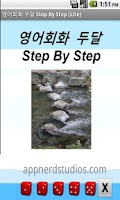 Screenshot of 영어회화 두달 Step By Step