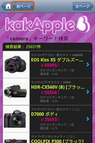 【免費購物App】価格検索アプリ kakApple-APP點子