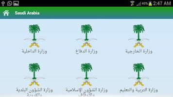 Screenshot of ‫Saudi Arabia