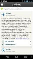 Screenshot of Myth.kz - удобные платежи