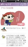 Screenshot of 秋葉原おじゃるde観光