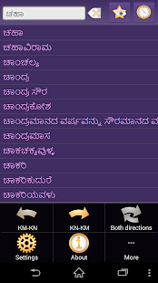 Khmer Kannada dictionary - screenshot