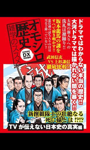 オモシロ歴史雑学のススメ-日本史の真実編