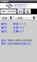 Screenshot of 食物酸鹼表