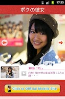 Screenshot of AKB48Rie Kitahara MyGirlfriend