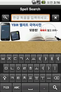 YBM Spell Search - screenshot