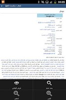 Screenshot of عرب ويكيبيديا || Wikipedia