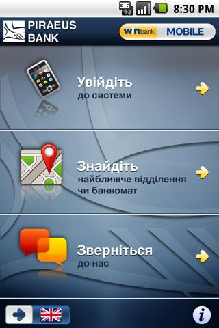 winbank-mobile-ukraine for android screenshot