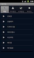 Screenshot of 으뜸취업
