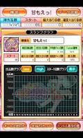 Screenshot of パチンコ「甘もえっ!」