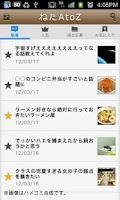 Screenshot of ねたAtoZ 無料まとめビューワー