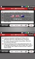 Screenshot of 해커스리스닝핵심편 토익 - TOEIC 토익단어 토익공부