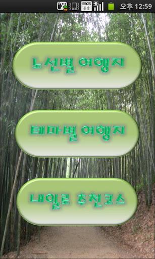 대한민국 기차여행