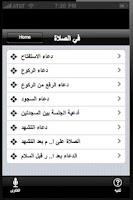 Screenshot of دليل و أذكار الصلاة