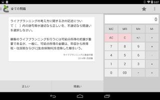 Screenshot of どこトレ FP3級学科 無料版