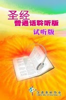 Screenshot of 圣经.普通话聆听版.试听版