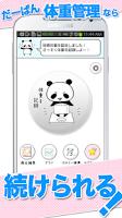 Screenshot of 体重管理♪ダイエットbyだーぱん ☆超便利シリーズ第2弾☆