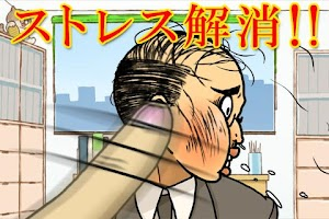 Screenshot of Infinite face slapping No.1