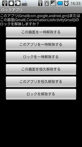玩免費工具APP|下載ロックアプリ app不用錢|硬是要APP
