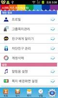 Screenshot of 꽃내음풀내음해돋이유치원