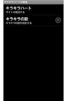 Screenshot of キラキラハート(ko552a)