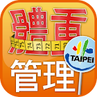 臺北體重管理 icon