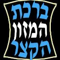Birkat Hamazon Hakatzar icon