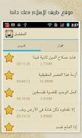 Screenshot of طريق الإسلام | Islamway