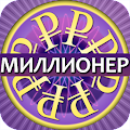 Free Миллионер ▶ APK for Windows 8