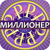 Миллионер ▶ APK for Bluestacks