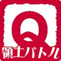 クイズ領土バトル icon