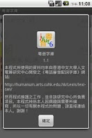 Screenshot of Cantonese Phonic