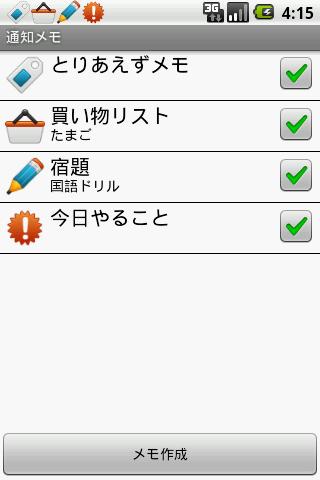 通知メモ|玩生產應用App免費|玩APPs